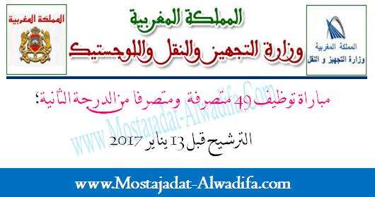 وزارة التجهيز والنقل واللوجيستيك مباراة توظيف 49 متصرفة ومتصرفا من الدرجة الثانية؛ الترشيح قبل 13 يناير 2017