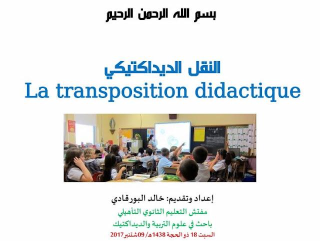 عرض هام حول النقل الديداكتيكي