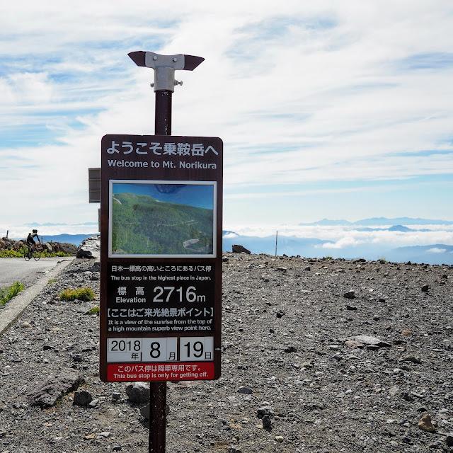 乗鞍エコーライン 長野・岐阜県境 標高2716m