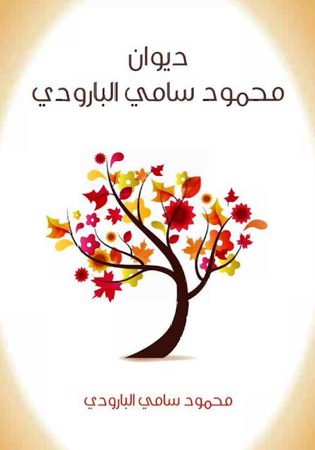 ديوان محمود سامي البارودي