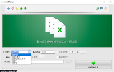 Excel Merger