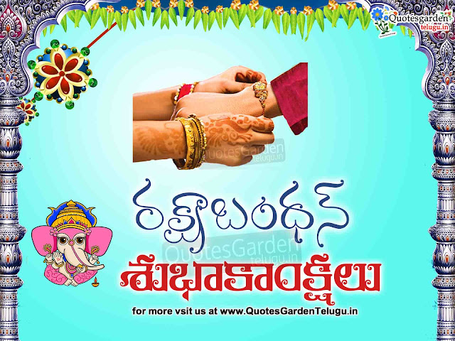 Latest Rakhi Festival greetings quotes in telugu