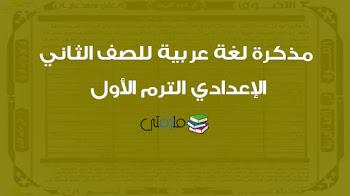 مذكرة لغة عربية للصف الثاني الإعدادي الترم الأول 2018