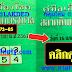 เลขเด็ดงวดนี้ คู่มือเสี่ยงโชค สลากกินแบ่งรัฐบาลเล่มเขียว งวดวันที่ 16/4/61