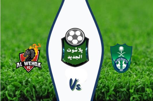 نتيجة مباراة الاهلي والوحدة بتاريخ 14-09-2019 الدوري السعودي