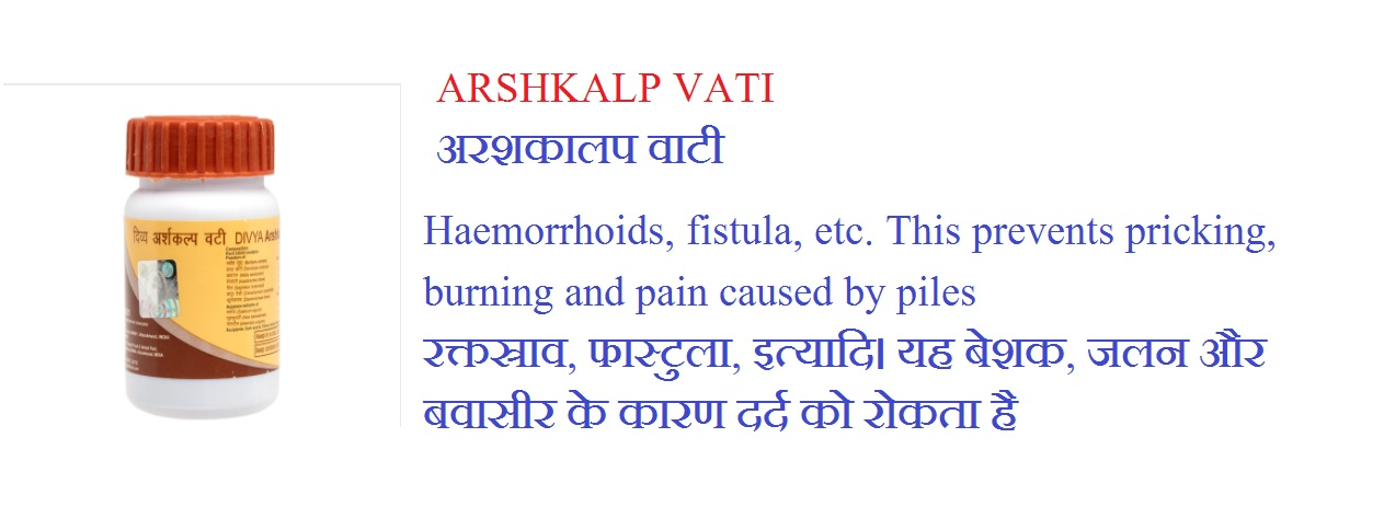 Patanjali Ayurved Medicine /Ayurvedic Medicine/Remedy