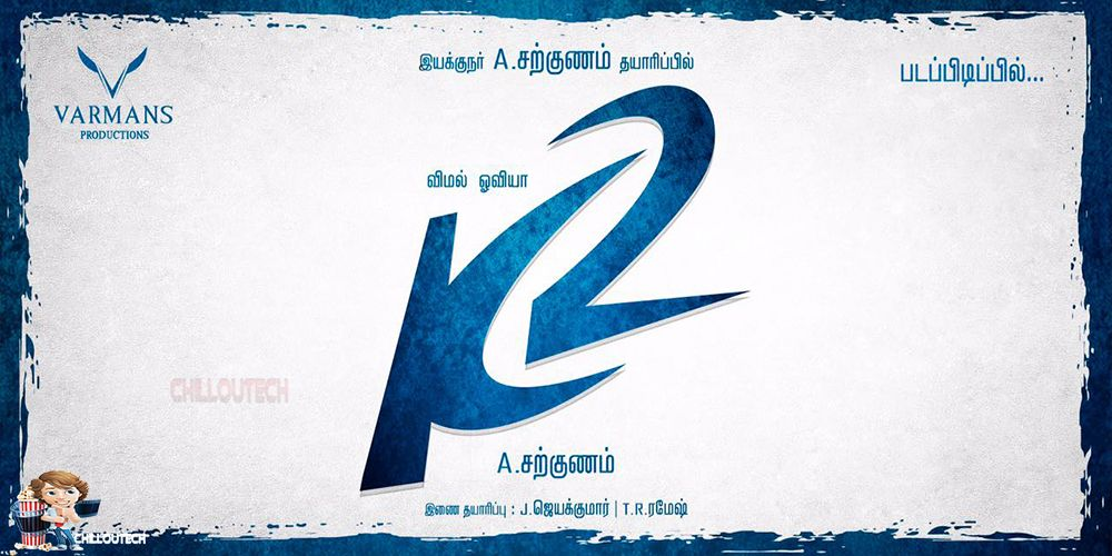 Kalavaani 2 movie title were launched by Sivakarthikeyan.