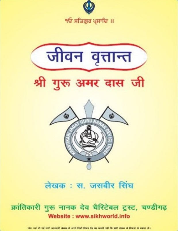 guru-amardas-ji-jasbeer-singh-गुरु-अमरदास-जी-जसबीर-सिंह