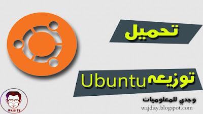 تحميل توزيعه Ubuntu في اخر تحديث لها
