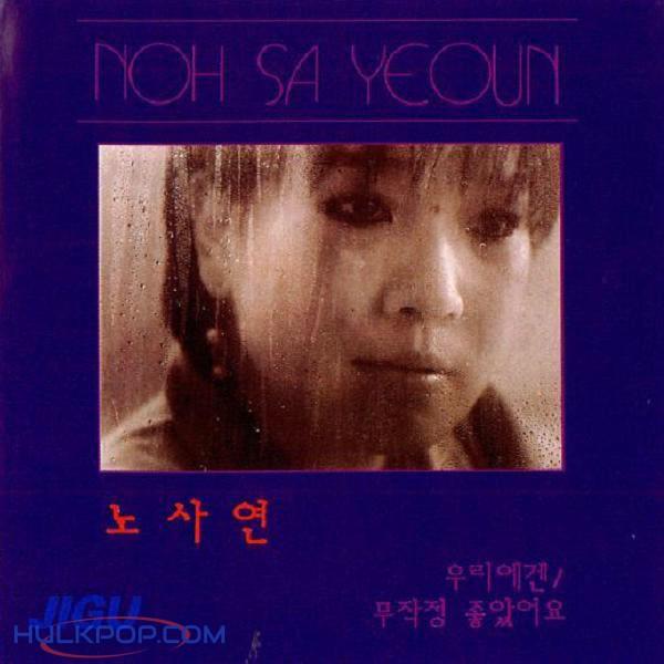 Noh Sa Yeon – No SaYeon 1