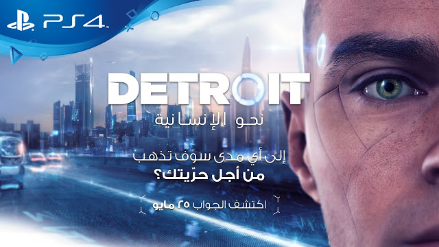 الكشف عن محتويات نسخة Deluxe للعبة Detroit: نحْوَ الإنسانية و إليكم جميع التفاصيل ...
