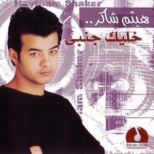 Haytham Shaker-Khaleek Gamby