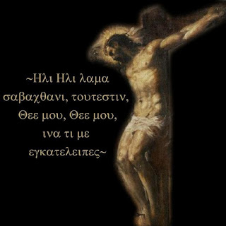 Πέθανε ο Χριστός επάνω στο σταυρό; Η μαρτυρία των ευαγγελίων.