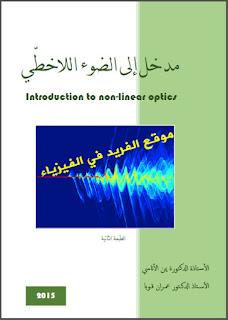تحميل كتاب مدخل إلى الضوء اللاخطي  Introduction To Non-linear Optics - pdf ، مبادئ في الضوء اللاخطي ، الضوء والبصريات الفيزيائية ، دكتور . عمران قوبا