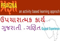 Std 2 Pragna Officially Upacharatmak Kasoti (Gujarati & Maths)