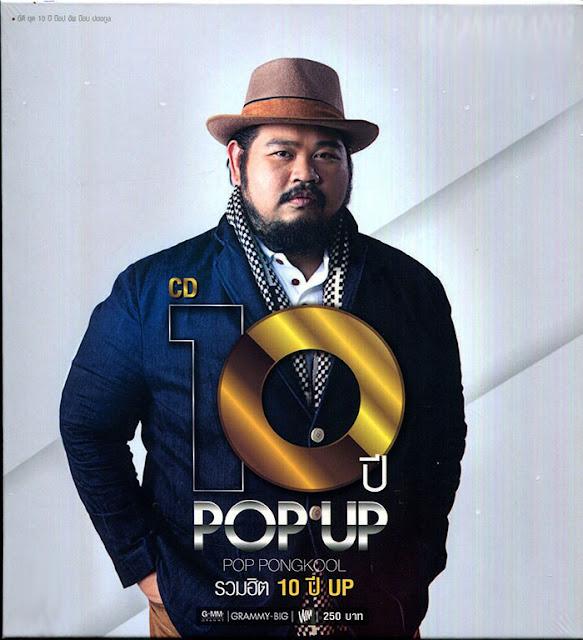 Download [Mp3]-[Hit Album] รวมเพลงสุดฮิตจากป๊อป ปองกูล ในชุด GMM รวมฮิต 10 ปี POP UP ป๊อป ปองกูล @320kbps 4shared By Pleng-mun.com