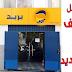 عاجل : توظيف أكثر من 2800 عامل جديد بمؤسسة بريد الجزائر عبر كامل ربوع الوطن