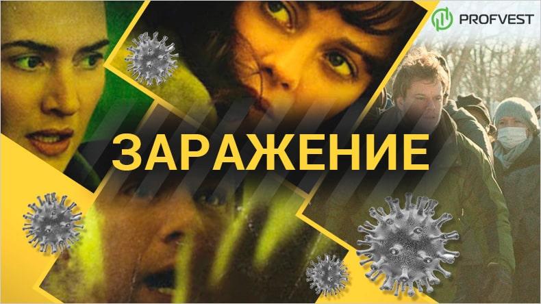 Название: Фильм Заражение 2011 год сюжет актеры и отзывы зрителей