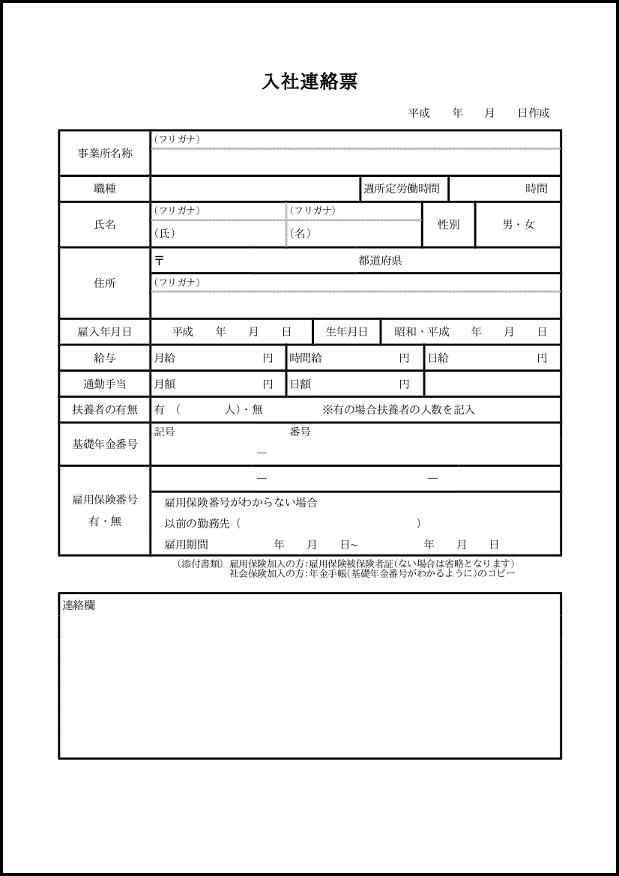 入社連絡票 003