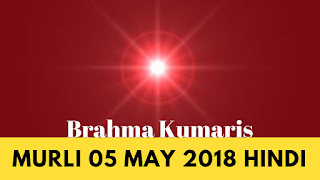Brahma Kumaris Murli 05 May 2018 (HINDI)