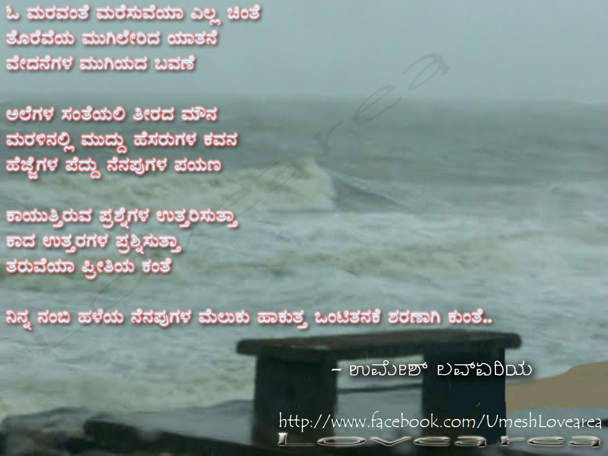 Love Quotes Kannada Feeling