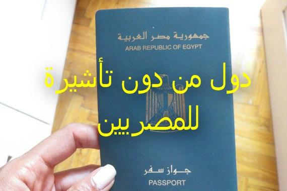 دول بدون فيزا للمصريين