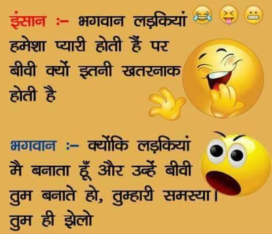 Funny God Jokes Images in Hindi