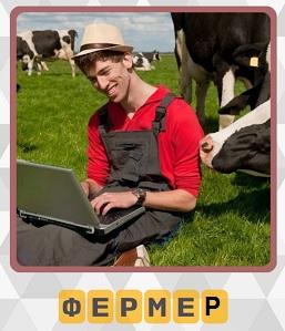 фермер сидит с ноутбуком около коров на улице 5 уровень в игре 600 слов