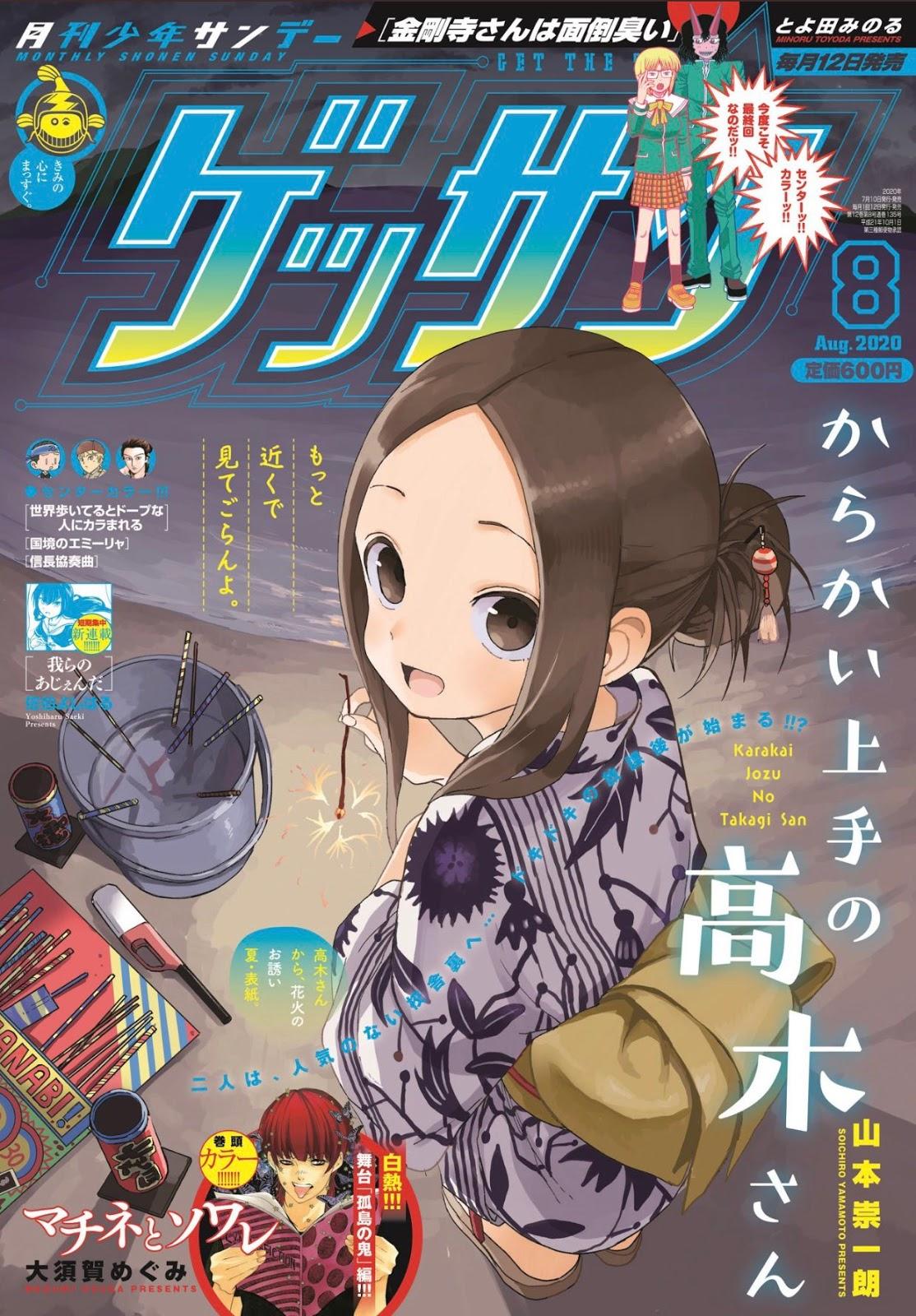 ゲッサン 2020年08月号 [Gessan August 2020 issue +RAR]