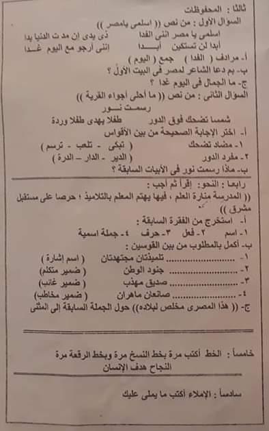 امتحان عربى للصف الرابع الابتدائي ترم أول 2019ادارة التبين التعليمية