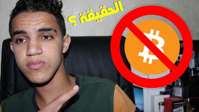 حقيقة منع البتكوين و العمولات الافتراضية عامة بالمغرب