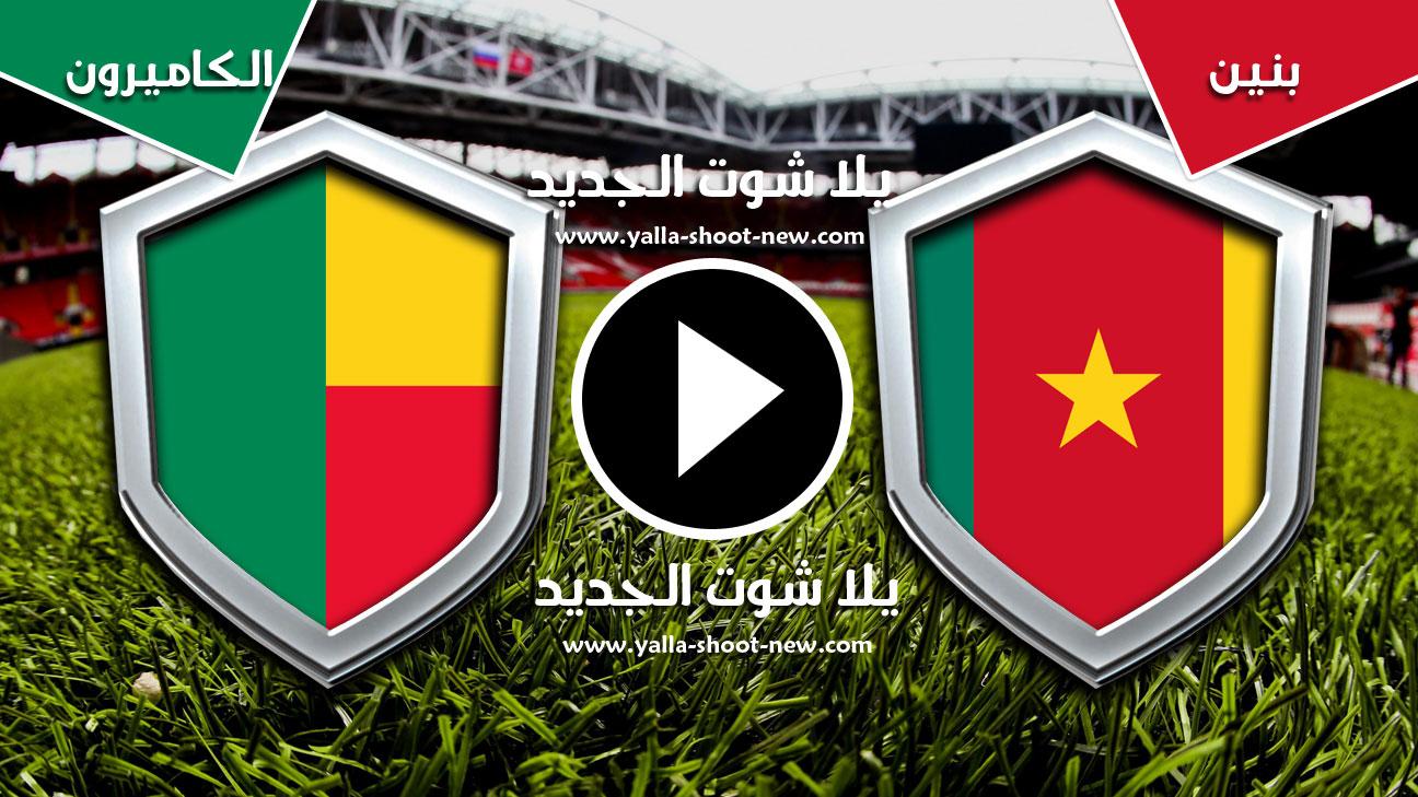 مباراة بنين والكاميرون