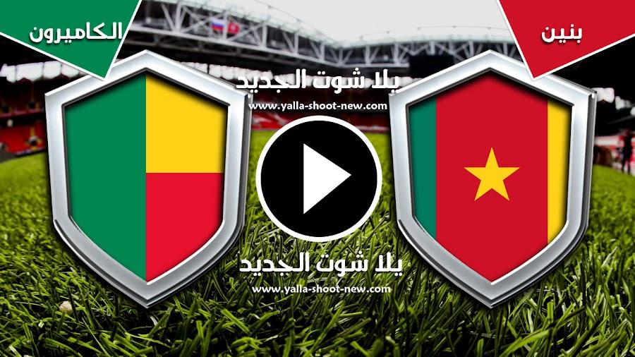 مباراة بنين والكاميرون تنتهي بالتعادل السلبي في اخر جوله من كأس الأمم الأفريقية