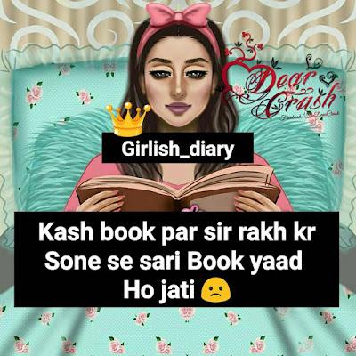 Kaash book par sir rakh kr Sone se sari book yaad  ho jati