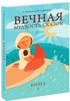 Лопатина А., Скребцова М. Вечная мудрость сказок. Кн. 4