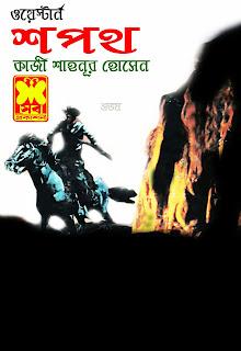 শপথ - কাজী শাহনূর হোসেন