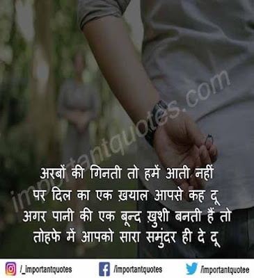 Shayari To Impress Girl, Dialogues To Impress A Girl In Hindi