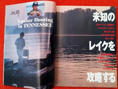 記事を書いた釣り雑誌