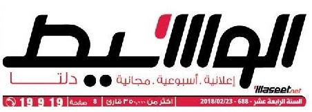 جريدة وسيط الدلتا عدد الجمعة 23 فبراير 2018 م