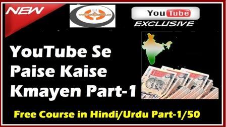 Make Money On YouTube Hindi Urdu Course