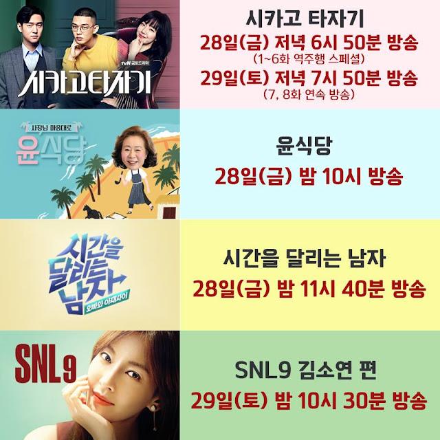 因韓國總統大選 tvN本週節目異動說明