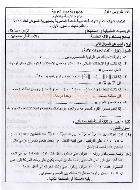 """امتحان الاستاتيكا 2016 للثانوية العامة بـ""""السودان"""" + نموذج الاجابة 63"""
