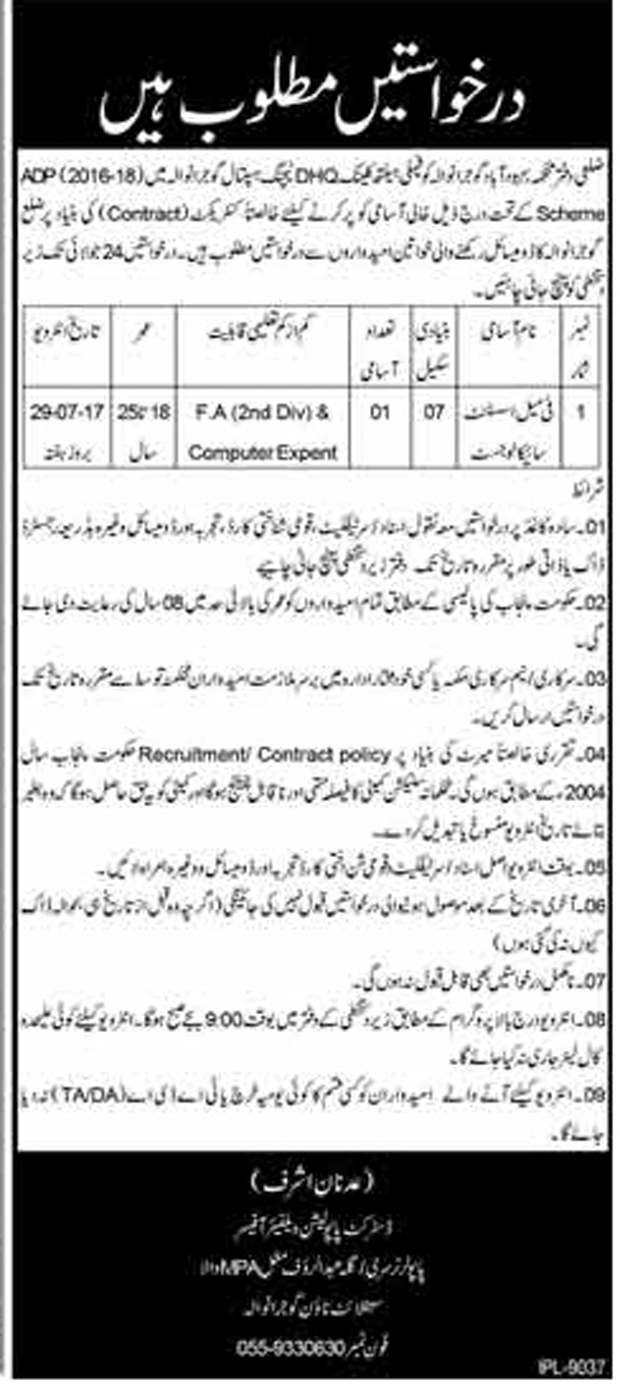 Jobs In Population Welfare Department Satellite town July 2017