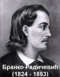 Бранко Радичевић | ПУТНИК НА УРАНКУ