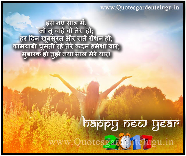 Happy New Year Messages in Hindi - 2017 Happy New Year Greetings in Hindi