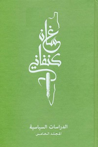 الدراسات السياسية - غسان كنفاني