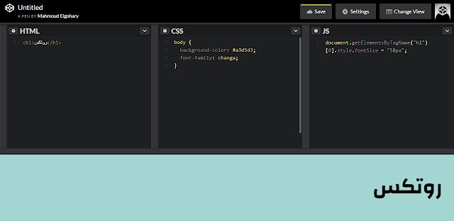 كيفية معاينة الاكواد من موقع CodePen