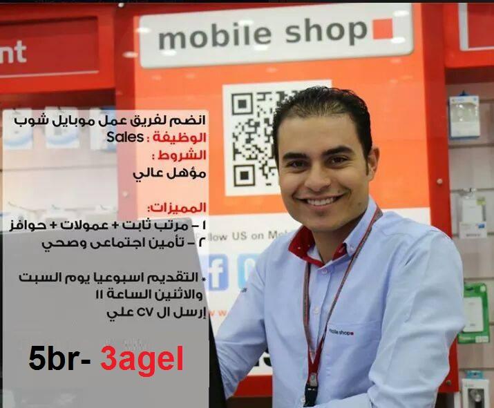"""اعلان وظائف """" mobile shop """" للجنسين بمرتب ثابت وعمولات وتأمينات - التقديم على الانترنت"""