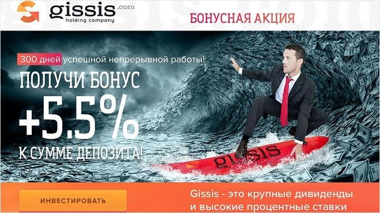 Акция от Gissis и 300 дней с момента старта