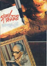 আশাপূর্ণা দেবীর গল্প সমগ্র - আশাপূর্ণা দেবী Golpo Samagro by Ashapurna Debi pdf